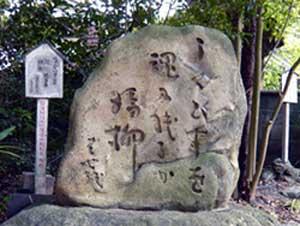 在原神社の句碑