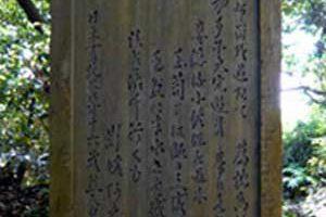 影媛あわれの石碑