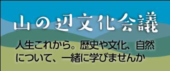 山の辺文化会議